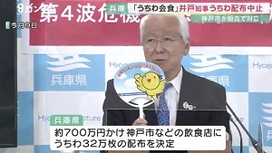 井戸知事のマスク会食