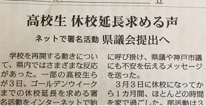 井戸知事への批判記事
