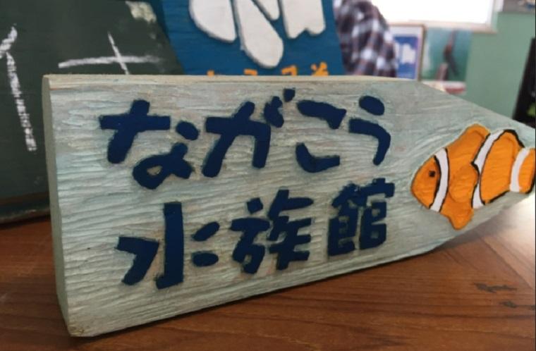 長浜高校水族館部