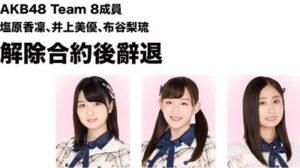 AKB48脱退メンバー