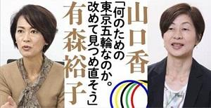 有森裕子と山口香の対談