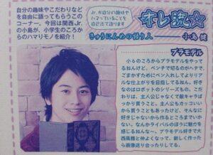 小島健の記事