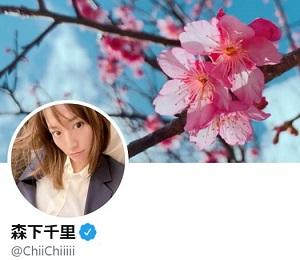 森下千里さんのプロフィール画像