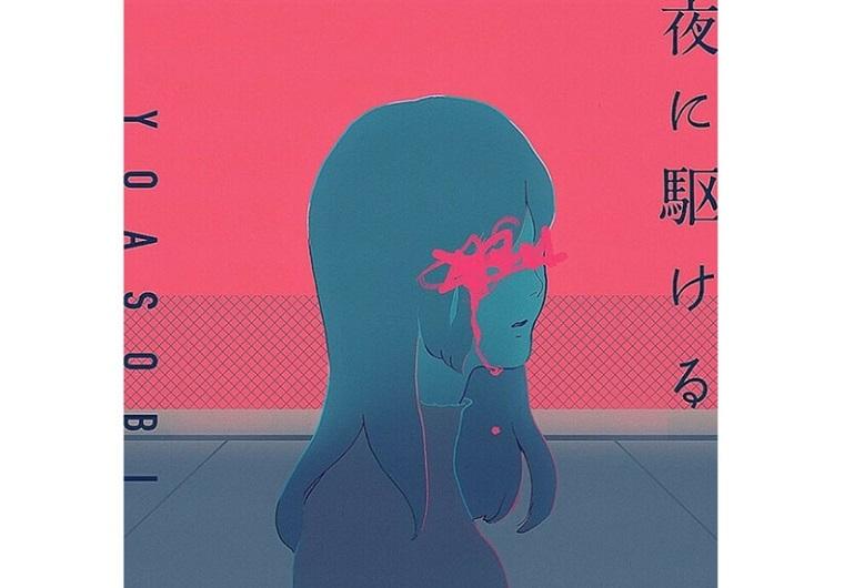 藍にいなのイラストYOASOBI