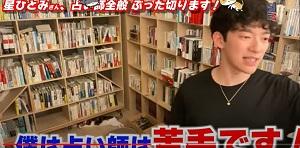 DaiGoのYouTube