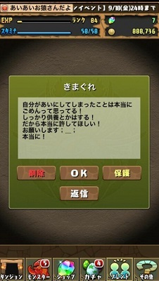 清田のパズドラメッセージ