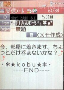 小渕健太郎のメール画像