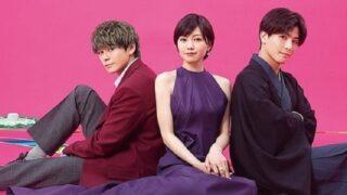 ドラマプロミスシンデレラの菊乃役はだれ?