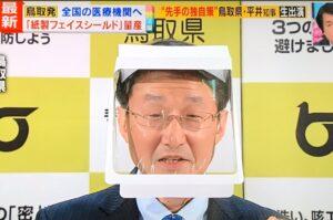 平井知事の画像