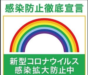 虹色ステッカーの画像