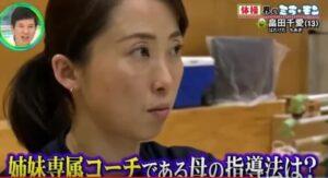 畠田友紀子の画像