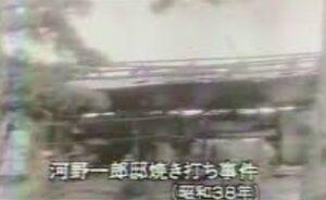 河野一郎事件の画像